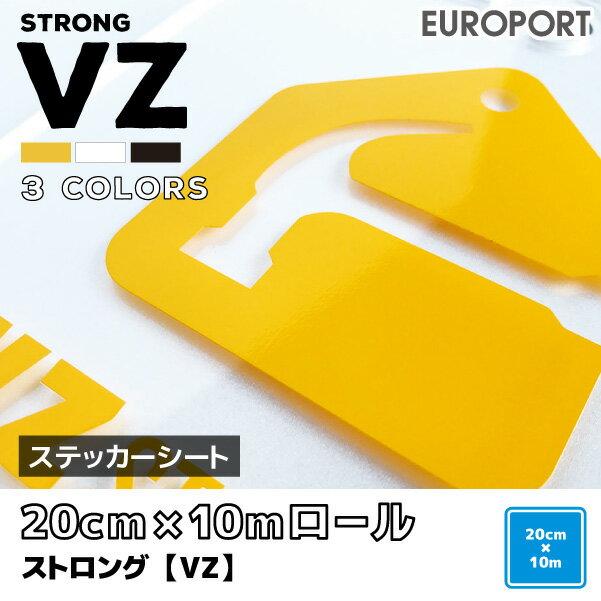 ストロング 屋外使用白黒10年/カラー6〜8年程度(20cm×10mロール)VZ-S