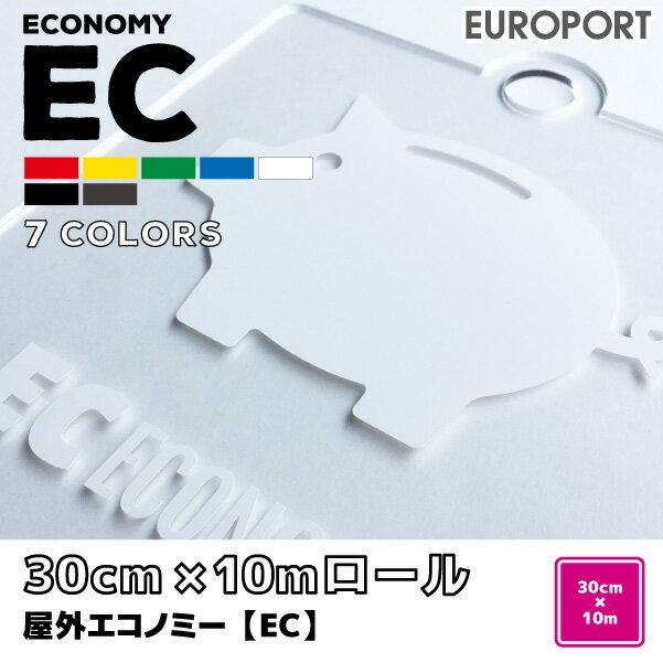 格安カッティング用シート 屋外使用3年程度(30cm×10mロール)EC-W