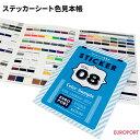 ステッカーシート カラーサンプル帳 VOl.8【C-8】 本物のステッカーシートが貼ってある色見本帳