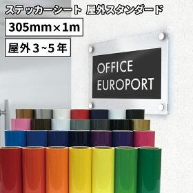 中期用シート【30cm×1m切売】NCX-WC