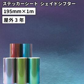 カッティング用ステッカーシート 20cm×1m切売 ステカSV-8対応 シェイドシフター QPX シール ステッカー グラデーション 切り売り 光沢