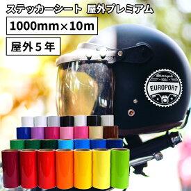 カッティング用ステッカーシート 100cm×10mロール 50cm幅以上のカッティングマシン対応 屋外プレミアム SX 看板 カーマーキング 豊富なカラー パステル 光沢 マット