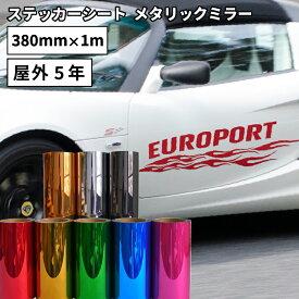 カッティング用ステッカーシート 38cm×1m切売 ステカSV-15 CE6000-40対応 メタリックミラー SZ 車 シール ラッピング カーマーキング 切り売り 光沢