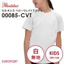 Printstar プリントスター 無地 ヘビーウェイトTシャツ 00085-CVT | 無地Tシャツ | ホワイト | 5.6oz | 100〜160サイズ |