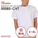 Printstar プリントスター 無地 ヘビーウェイトTシャツ 00085-CVT | 無地Tシャツ | ホワイト | 5.6oz | S〜XLサイズ |