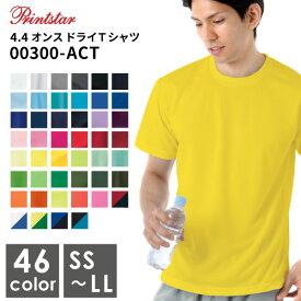 Printstar プリントスター 無地 ドライTシャツ 00300-ACTWM | SS〜LLサイズ | 001〜132カラー