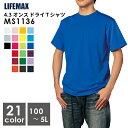 MAXIMUM マキシマム 無地 ドライTシャツ MS1136| 全21色 | 100cm〜5Lサイズ
