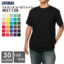 MAXIMUM マキシマム 無地 ユーロTシャツ MS1138| 全30色 | Jr.L(150cm)〜XXLサイズ
