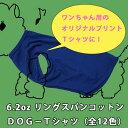 犬用夏服   ノースリーブTシャツ   全12色   ドッグウェア  