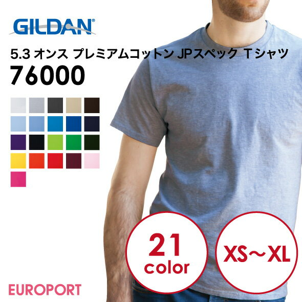 GILDAN ギルダン 5.3oz プレミアムコットンTシャツ | 20色 | XS〜XLサイズ |