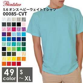 Printstar プリントスター 無地 ヘビーウェイトTシャツ 00085-CVT | 無地Tシャツ | 全50色 | 5.6oz | S〜XLサイズ |