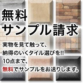【サンプル】タイル/ブリックタイル/レンガ/擬石など 無料サンプル 合計10点まで
