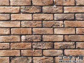 ブリックタイル ヨーロピアンブリック ダークアンティーク コーナー 1ケース24枚(約1.5m)入り セメント系壁面ブリックタイル