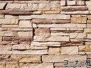 擬石 スタックストーンXP マウンテンブレンド コーナー 1ケース約1.6m入り 角用 セメント系壁面ストーンタイル