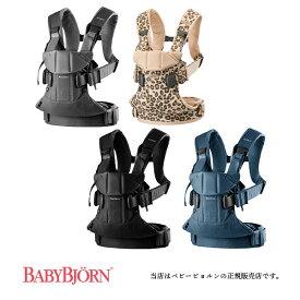 【BabyBjorn ベビービョルン正規販売店】ベビービョルン ベビーキャリアONE KAIスタイ付(※色選択)【抱っこ紐・おんぶ紐】