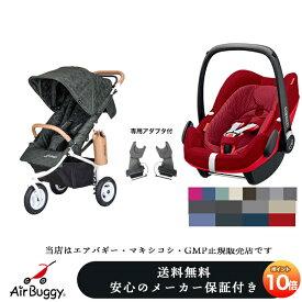 【エアバギー/マキシコシ正規販売店】☆☆★AirBuggy・Maxi-Cosiトラベルセット(アダプター付)エアバギーココブレーキEXスペシャルエディション/ペブルプラス(COCO BrakeEX Special Edition/Pebble Plus)※色選択