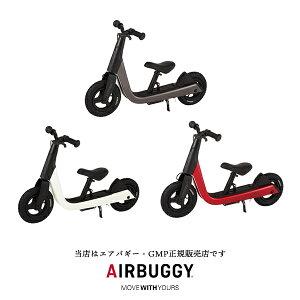 【エアバギーAirBuggy・GMP正規販売店】AIRBUGGY KICK & SCOOT(キック&スクート)ペダル無し・ランニングバイク・足こぎ自転車・子供用自転車・乗用バイク(エアーポンプ別売り)