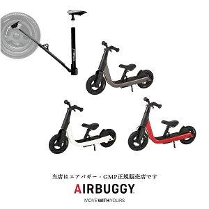 【エアバギーAirBuggy・GMP正規販売店】AIRBUGGY KICK&SCOOT(キック&スクート)ペダル無し・ランニングバイク・足こぎ自転車・子供用自転車・乗用バイク(エアーポンプ付)
