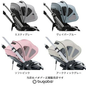 ☆☆★【bugabooバガブー正規販売店】bugaboo bee3 ・bee5 breezy sun canopyビー3・ビー5ブリージーサンキャノピー
