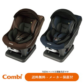 【combi コンビ正規販売店】WEGOサイドプロテクションエッグショックDK(ウィゴー)選べる3色