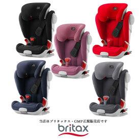 ★☆☆【Britaxブリタックス・GMP正規販売店】キッドフィックス2XP SICTKIDFIX2XP SICTチャイルドシート