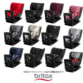 【Britaxブリタックス・GMP正規販売店】デュアルフィックスiサイズDUALFIX i-Size(アイサイズ)[Britax ブリタックス(レーマー)]