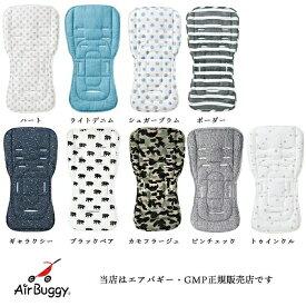【エアバギー(AirBuggy)・GMP正規販売店】ダクロンフレッシュストローラーマット【ベビーカー用マット】