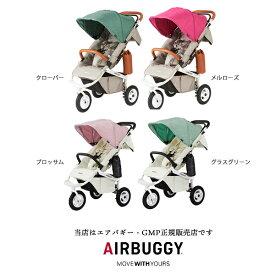【エアバギー・GMP正規販売店】エアバギーココプレミアフロムバース(オーバルフレーム)新生児AirBuggyCOCOPremireFromBirth(エアバギーココプレミアフロームバース)