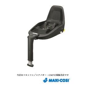 【Maxi-cosi マキシコシ・GMP正規販売店】 ファミリーFIX ONEi-SIZE(ISOFIXベース)ファミリーフィックス 対応機種:ペブルProi-SIZE・ぺブルプラス・パールPRO i-SIZE・ 2WAYパール・FAMILYFIX ONE i-SIZE (8712930137115)