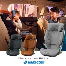 【Maxi-cosi マキシコシ・GMP正規販売店】コアプロiサイズ(KORE Proi-size)ベルト固定・ISO-FIX(ISOFIX)固定対応チャイルドシート対象年齢:3歳半〜12歳