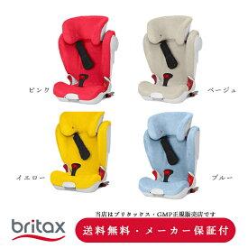 【Britaxブリタックス・GMP正規販売店】KIDFIX2XP・KIDFIX2XP SICT用サマーカバー(色選択)(キッドフィックス2XP・キッドフィックス2XP SICT)