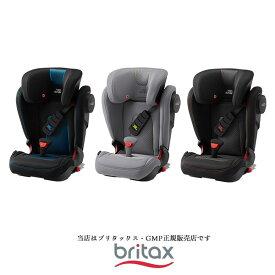 【Britaxブリタックス・GMP正規販売店】キッドフィックス3S(KIDFIX3S)チャイルドシート