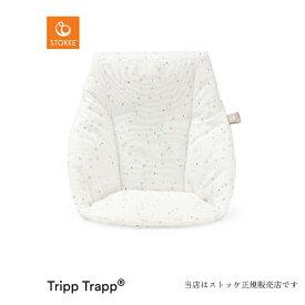【STOKKEストッケ正規販売店】トリップトラップ ベビークッション(スウィートハート)Tripp Trapp Mini Baby Cushion6ヶ月から18ヶ月ごろまで