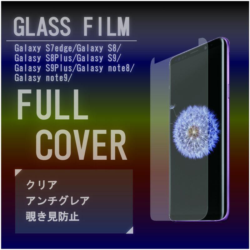 送料無料 光沢 Samsung Galaxy S8+ S9 S9 plus S7edge S8 S8plus Note8 Note9 強化ガラスフィルム指紋防止 保護フィルム アンチグレア 覗き見防止 曲面仕様