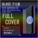 送料無料 光沢 Samsung Galaxy S8+ S9 S9 plus S7edge S8 S8plus Note8 Note9 強化ガラスフィルム指紋防止 保護フィル…