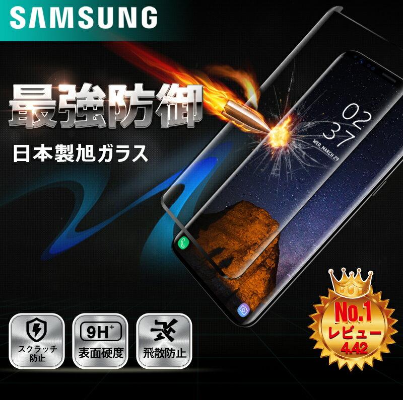 送料無料 光沢 Samsung Galaxy S8+ S9 S9 plus S7edge S8 S8plus Note8 強化ガラスフィルム指紋防止 保護フィルム アンチグレア 覗き見防止 曲面仕様