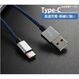 充電ケーブル Andoroid 1m 2m タイプC Type-C 高耐久 急速充電 保証付き 断線防止 USBケーブル andoroidケーブル
