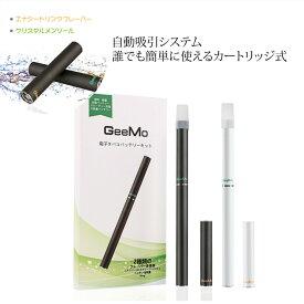GeeMo プルームテック PloomTech 互換 電子タバコ スターターキット 交換カートリッジ 【フレーバー メンソール/エナジードリンク】大容量280mah ブラック/ホワイト