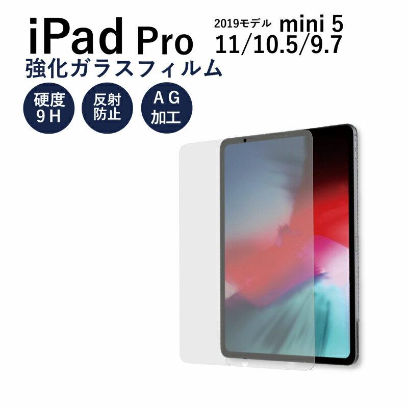 【送料無料】NEW 2019 iPad mini5 強化ガラスフィルム iPad Pro 11インチ/iPad Pro 10.5インチ/iPad pro 9.7インチ ガラスフィルム アンチグレア アイパッド液晶保護フィルム サラサラ 反射防止 硬度9H 厚さ超薄0.33mm 撥油性 指紋防止