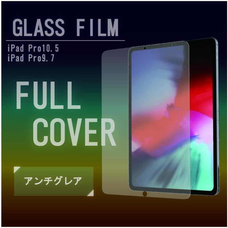 ipad pro 10.5 9.7 ガラスフィルム アンチグレア 強化保護フィルム サラサラ 反射防止 硬度9H 厚さ超薄0.33mm 撥油性 指紋防止