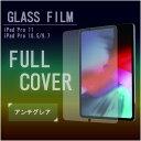 iPad Pro 11インチ/iPad Pro12.9インチ/iPad Pro 10.5/9.7 ガラスフィルム アンチグレア 強化保護フィルム サラサラ …