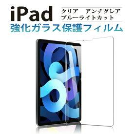 iPad air4 10.9インチ iPad 10.2 第8世代 ガラスフィルム ブルーライトカット iPad Air 保護シート iPad mini6(2021) アンチグレア 保護フィルム アイパッド 11インチ 第7世代 強化ガラス 液晶保護フィルム 硬度9H 指紋防止 気泡防止 キズ防止 反射防止 気泡ゼロ 衝撃吸収