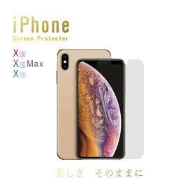 ブルーライトカット iPhone 11 iPhone 11 Pro ガラスフィルム XR XS Max X アンチグレア iPhone 8/7 覗き見防止 保護フィルム 全面保護 強化ガラスフィルム ガラス ガラスフィルム 画面 全面 飛散防止 目に優しい 指紋防止 9H 全機種対応