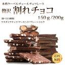 割れチョコ クーベルチュール チョコレート マカダミア プレーンミルク アーモンド 3種類 バレンタイン プレゼント 20…