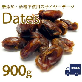 デーツ ドライフルーツ ドライデーツ 900g 無添加 サイヤー種 種無し なつめやし ナツメヤシ ナツメ イラン産 濃厚 栄養豊富 美容 健康 天然甘味料