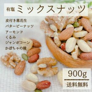 ミックスナッツ 900g 素焼き 有塩 ナッツ類 皮付きピーナッツ、ジャイアントコーン、バターピーナッツ、くるみ、かぼちゃの種、アーモンド 6種のミックスナッツ 1kgより少し少ない900g ブレ