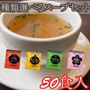 【送料無料】即席スープ50食 お試しにもピッタリ 中華 わかめ オニオン お吸い物 お弁当 インスタント 小袋