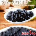 タピオカ 冷凍ブラックタピオカ ブラックタピオカ 冷凍タピオカ 業務用 冷凍 クール便 大容量 1kg 台湾 タピオカミルクティー