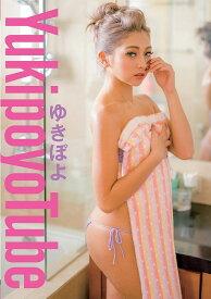 ゆきぽよ YukipoyoTube 【DVD】