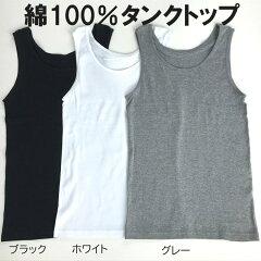 綿100%タンクトップレディースインナーフライス織ホワイト/グレー/ブラックM/L/LL(4点までメール便可)